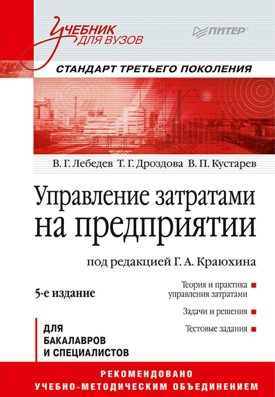 Upravlenie zatratami na predprijatii. Uchebnik dlja vuzov. 5-e izd. Standart tretego pokolenija