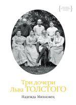 Tri docheri Lva Tolstogo