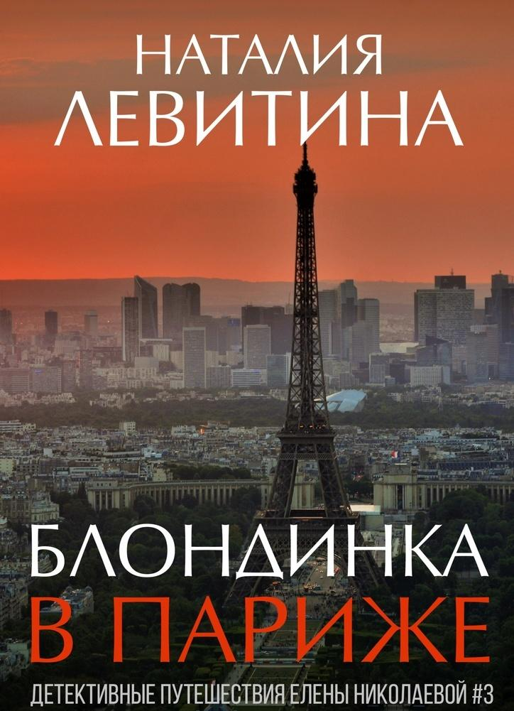 Блондинка в Париже