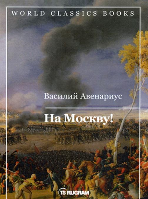 Na Moskvu!