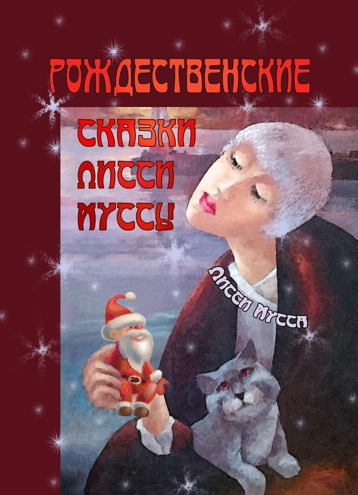 Рождественские сказки Лисси Муссы