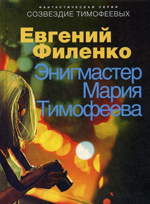Sozvezdie Timofeevykh. Enigmaster Marija Timofeeva