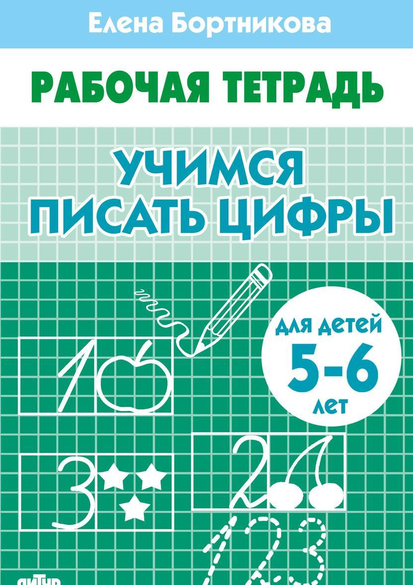 Uchimsja pisat tsifry.5-6 let
