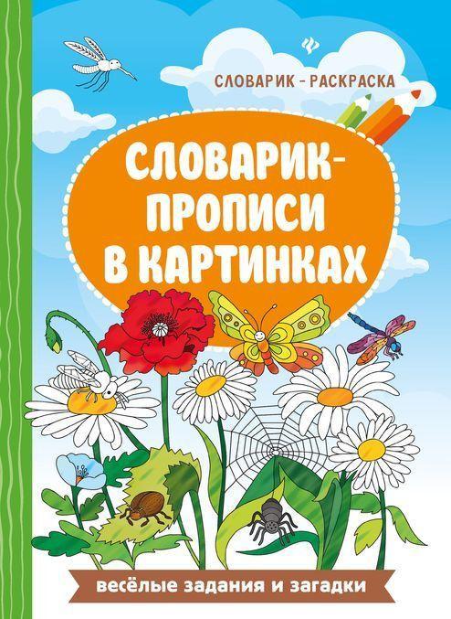 Slovarik-propisi v kartinkakh