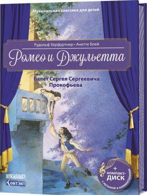 Romeo i Dzhuletta. Balet Sergeja Sergeevicha Prokofeva (+ CD; + QR-kod)