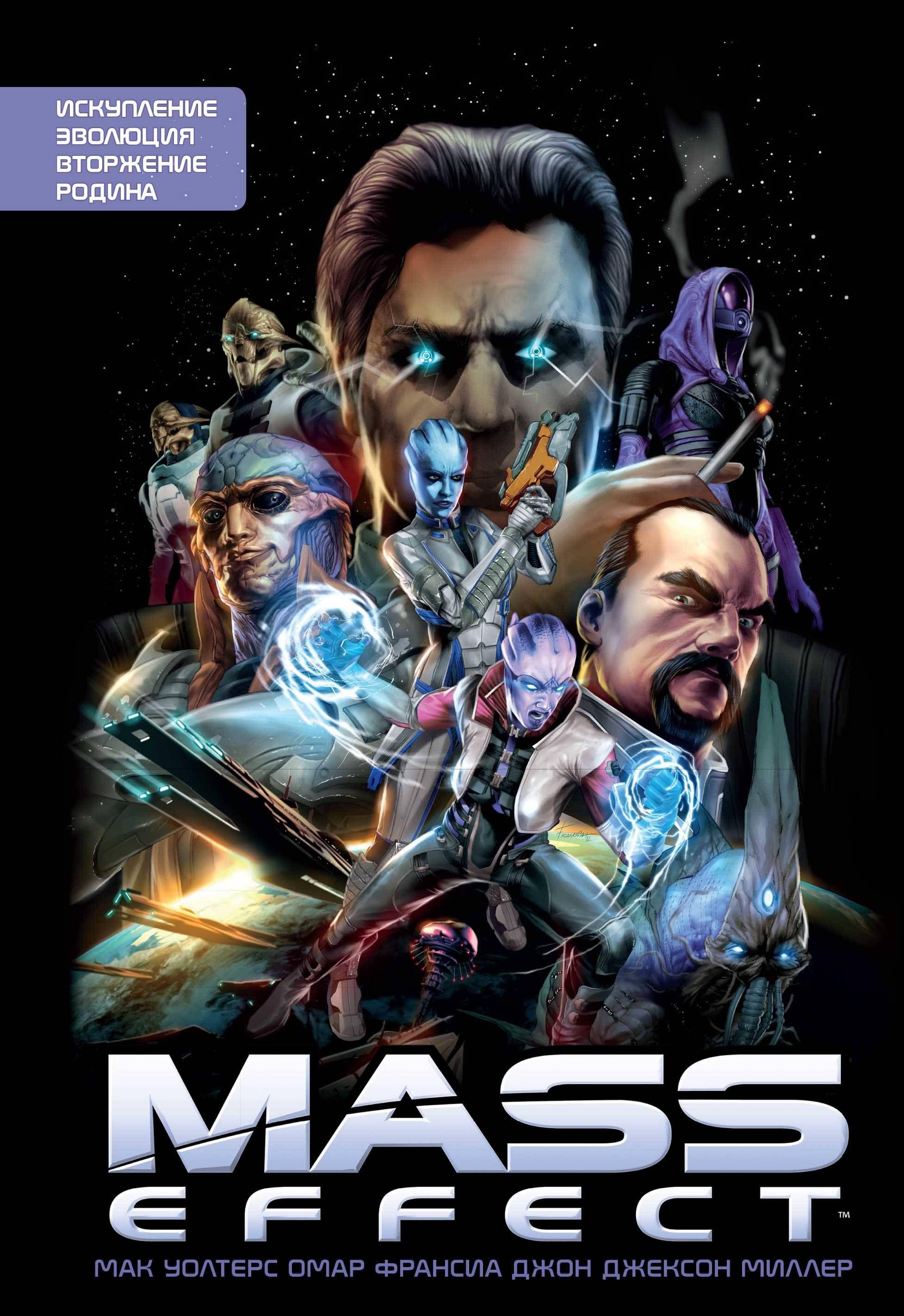 Mass Effect. Tom 1