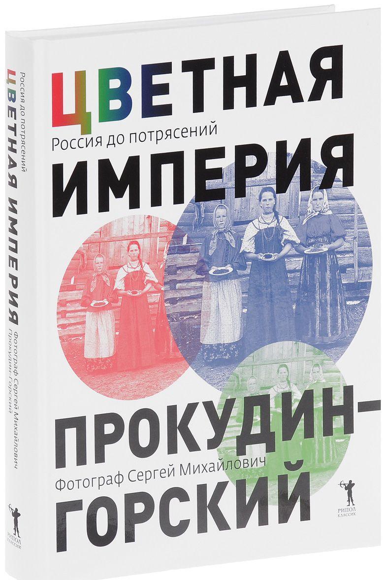 Tsvetnaja imperija. Rossija do potrjasenij. Fotograf S. M. Prokudin-Gorskij
