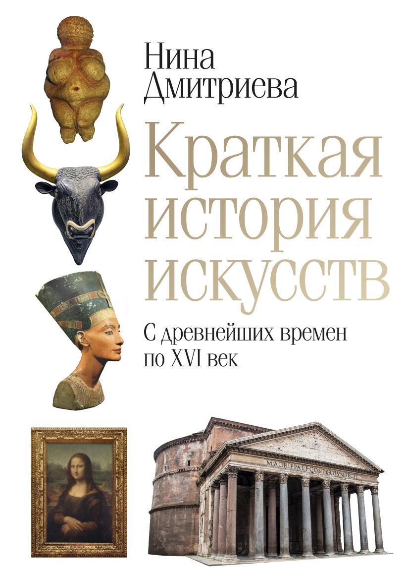 Kratkaja istorija iskusstv. S drevnejshikh vremen po XVI vek