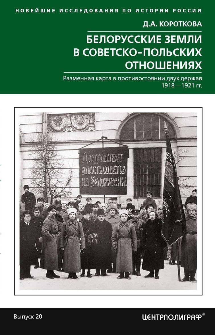 Belorusskie zemli v sovetskopolskikh otnoshenijakh. Razmennaja karta v protivostojanii dvukh derzhav. 1918