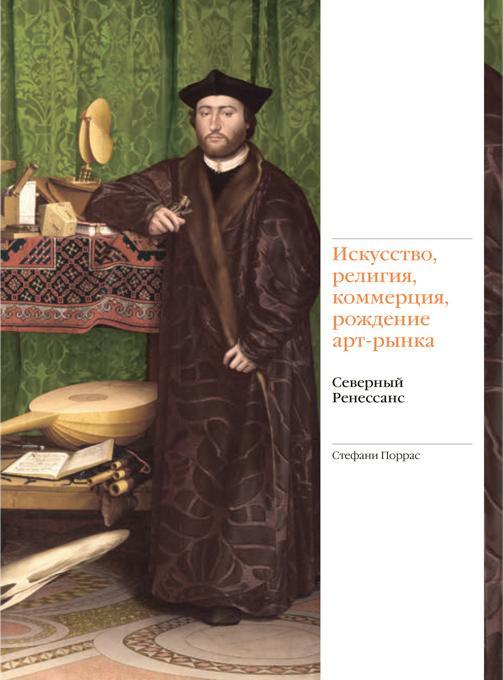Iskusstvo, religija, kommertsija, rozhdenie art-rynka. Severnyj Renessans