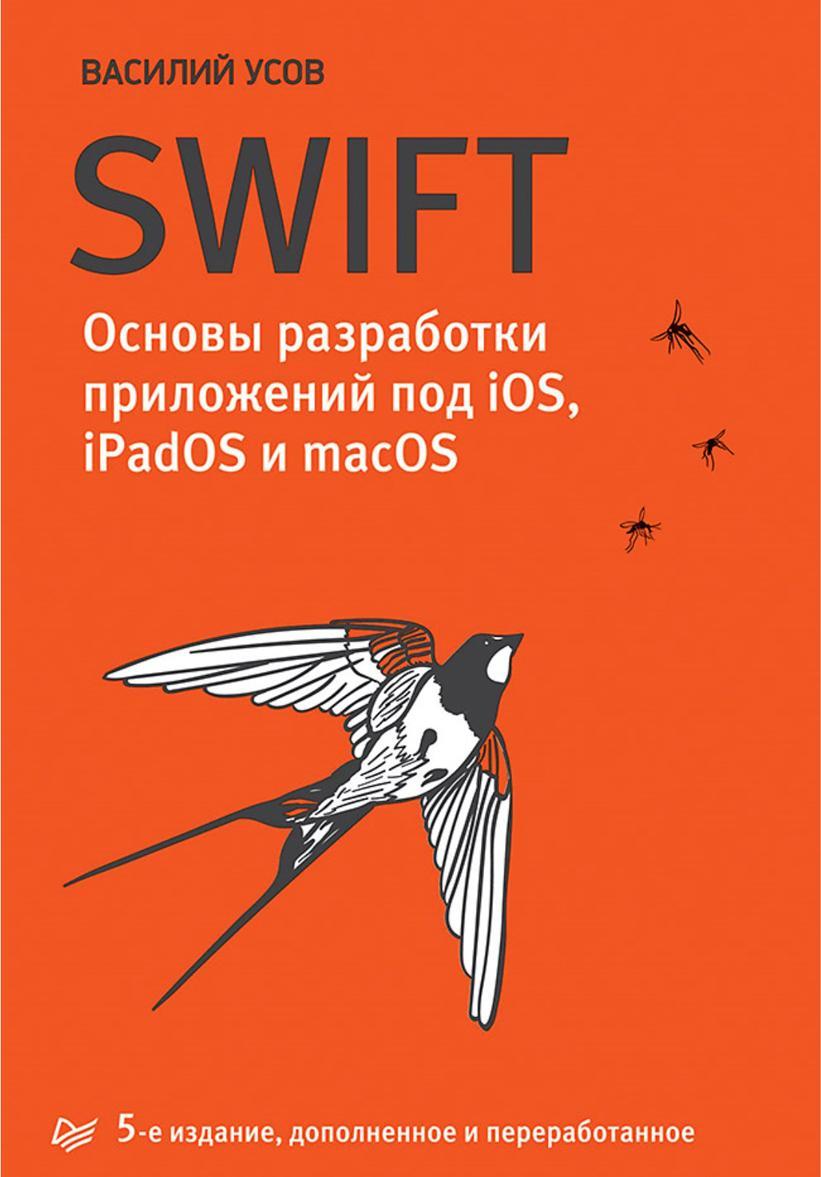 Swift. Osnovy razrabotki prilozhenij pod iOS, iPadOS i macOS