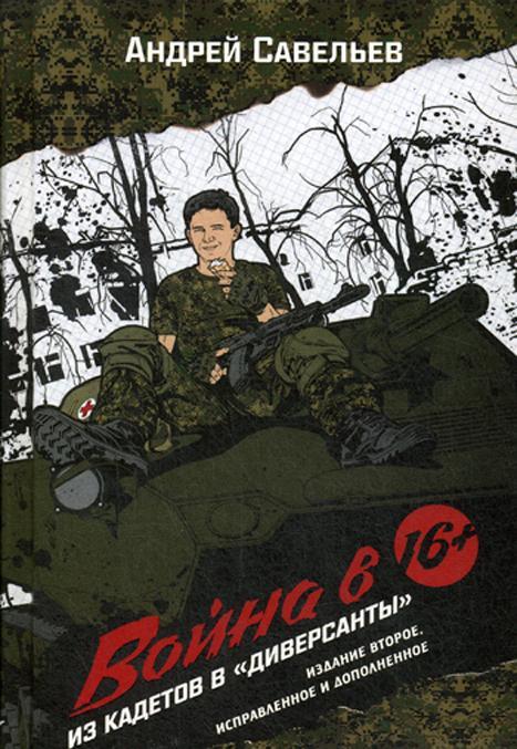 """Vojna v 16. Iz kadetov v """"diversanty"""". 2-e izd., ispr.i dop"""