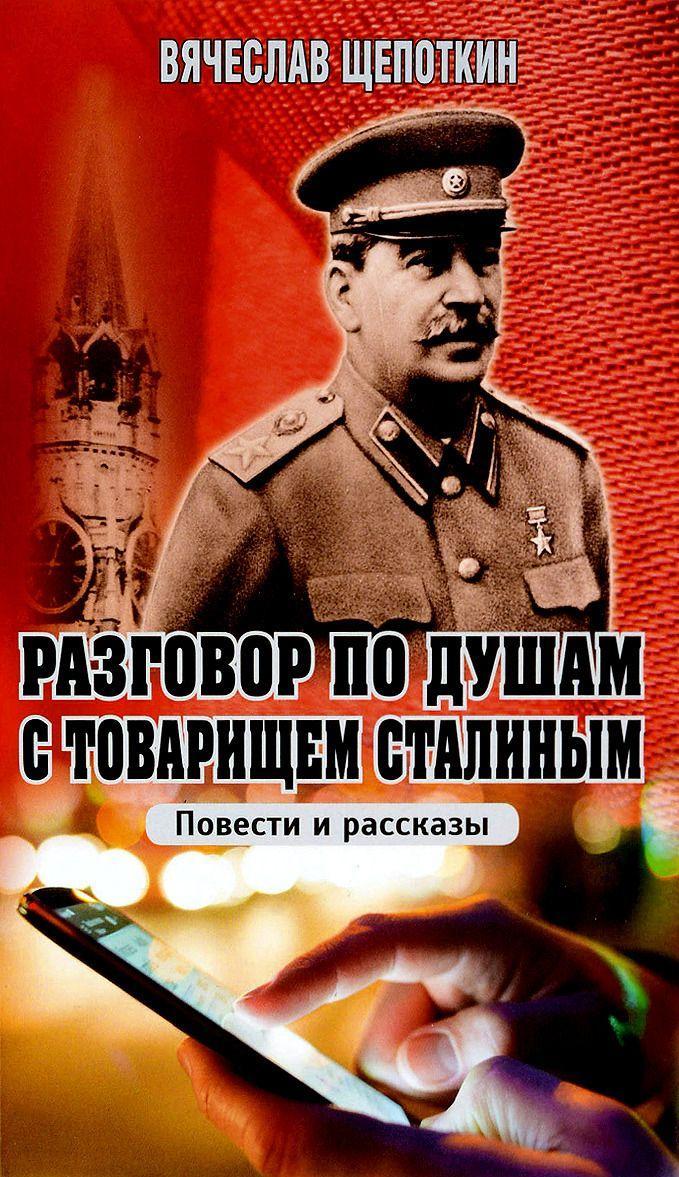 Razgovor po dusham s tovarischem Stalinym.Povesti i rasskazy