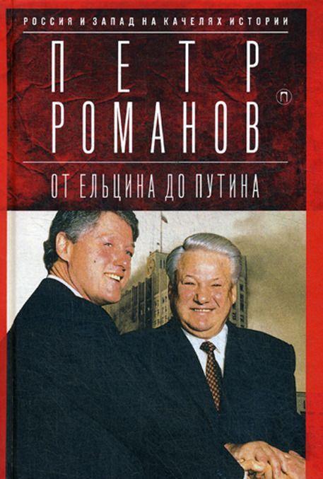 Rossija i Zapad na kacheljakh istorii. Ot Eltsina do Putina