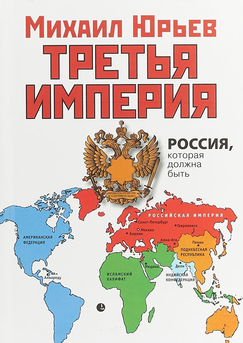 Tretja Imperija.Rossija,kotoraja dolzhna byt