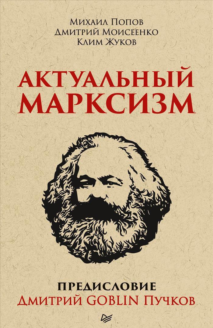 Aktualnyj marksizm.Predislovie Dmitrija GOBLIN Puchkov