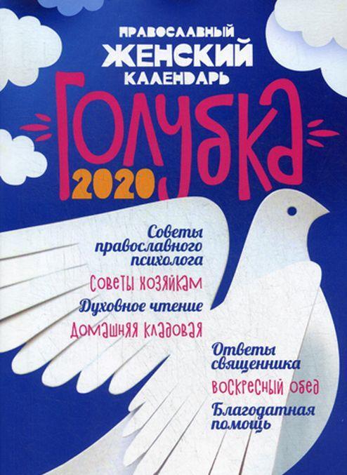 Golubka. Pravoslavnyj zhenskij kalendar na 2020 god