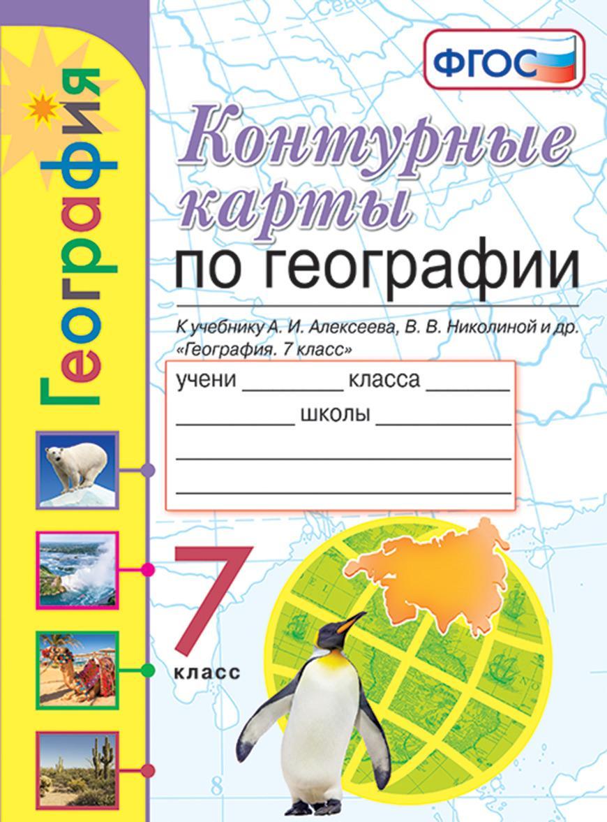 Geografija. 7 klass. Konturnye karty k uchebniku A. I. Alekseeva, V. V. Nikolinoj i dr.