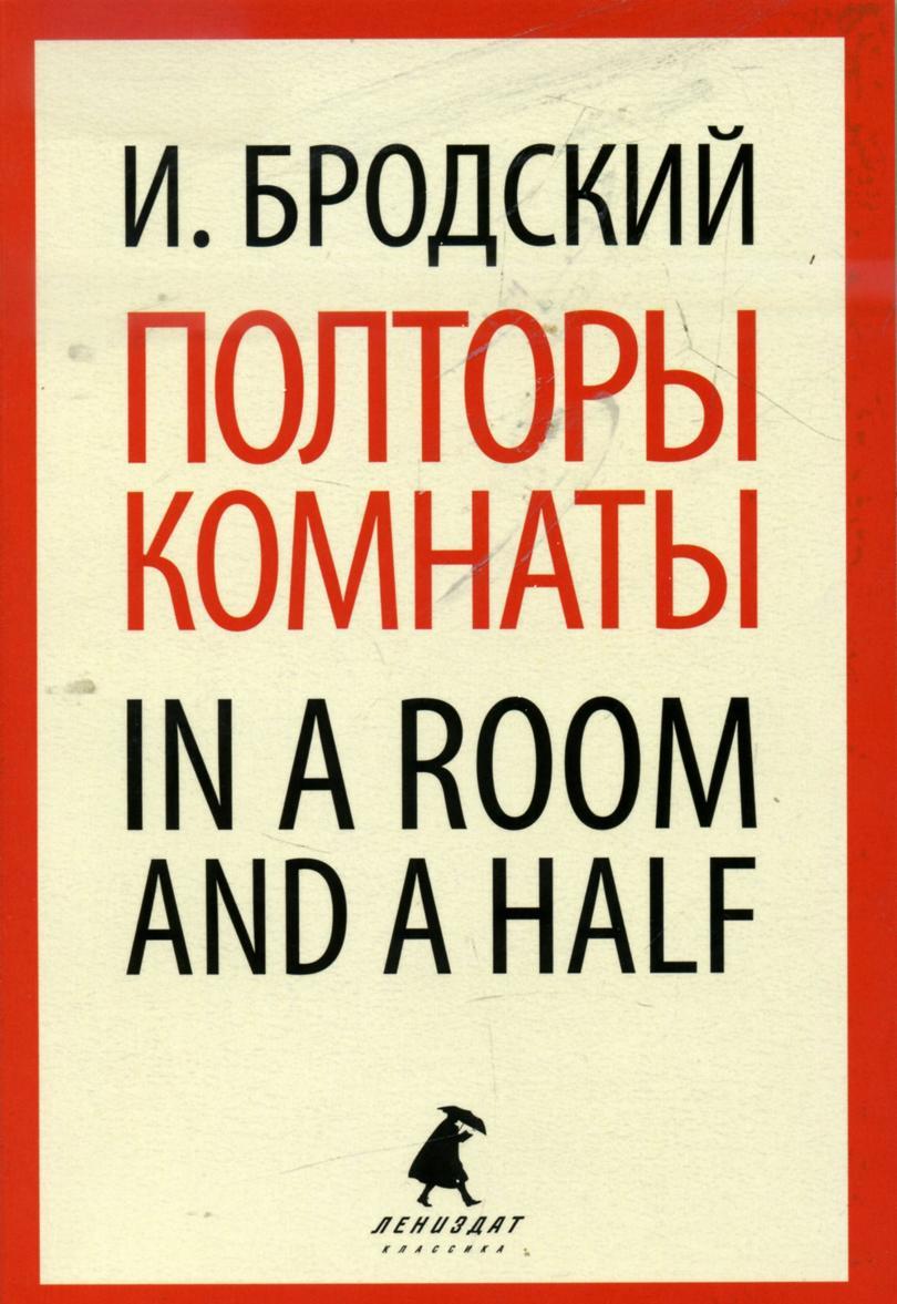 Полторы комнаты. In a room and a half