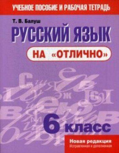 """Русский язык на """"отлично"""". 6 класс"""