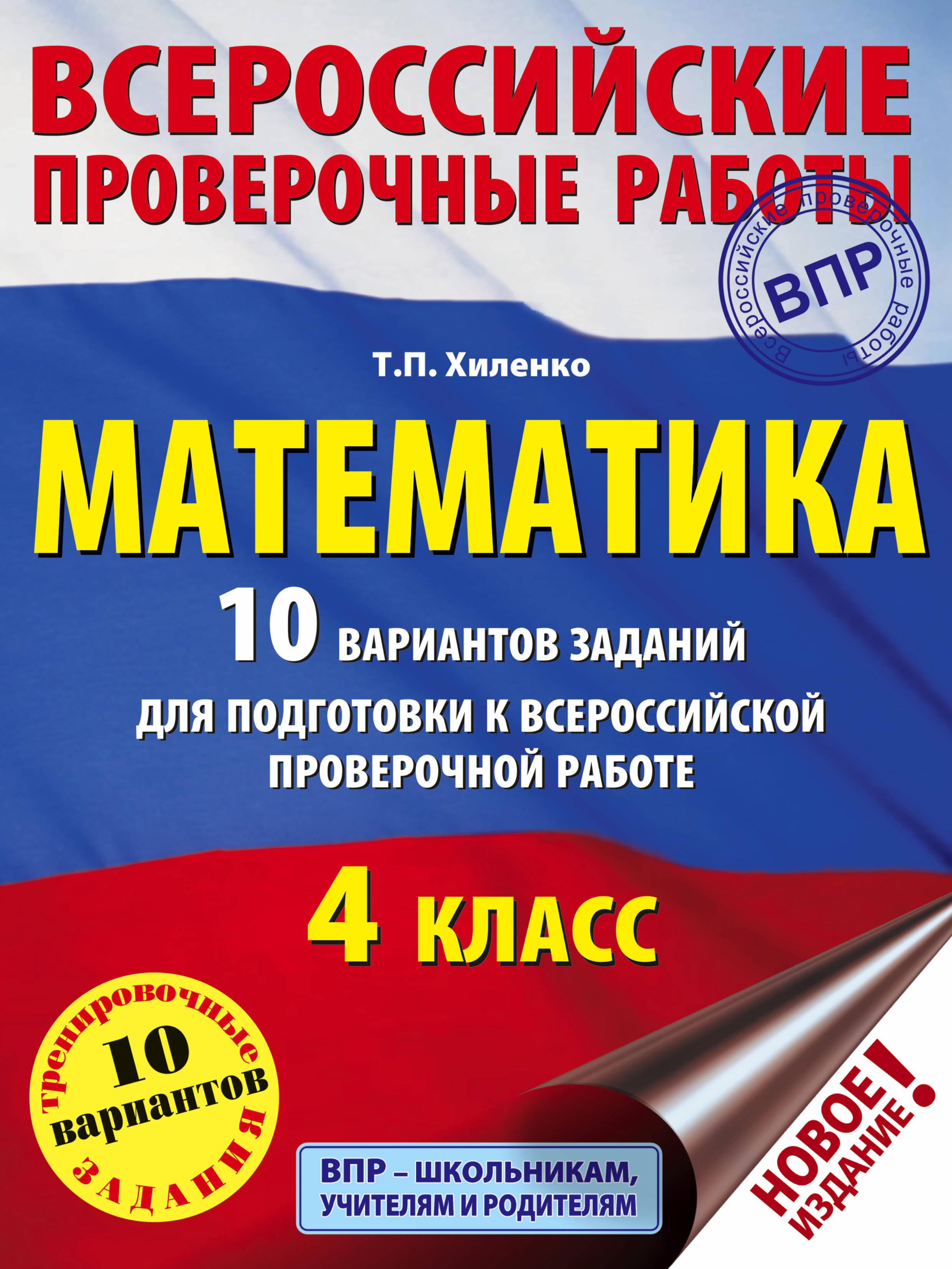Matematika. 10 variantov zadanij dlja podgotovki k vserossijskoj proverochnoj rabote. 4 klass
