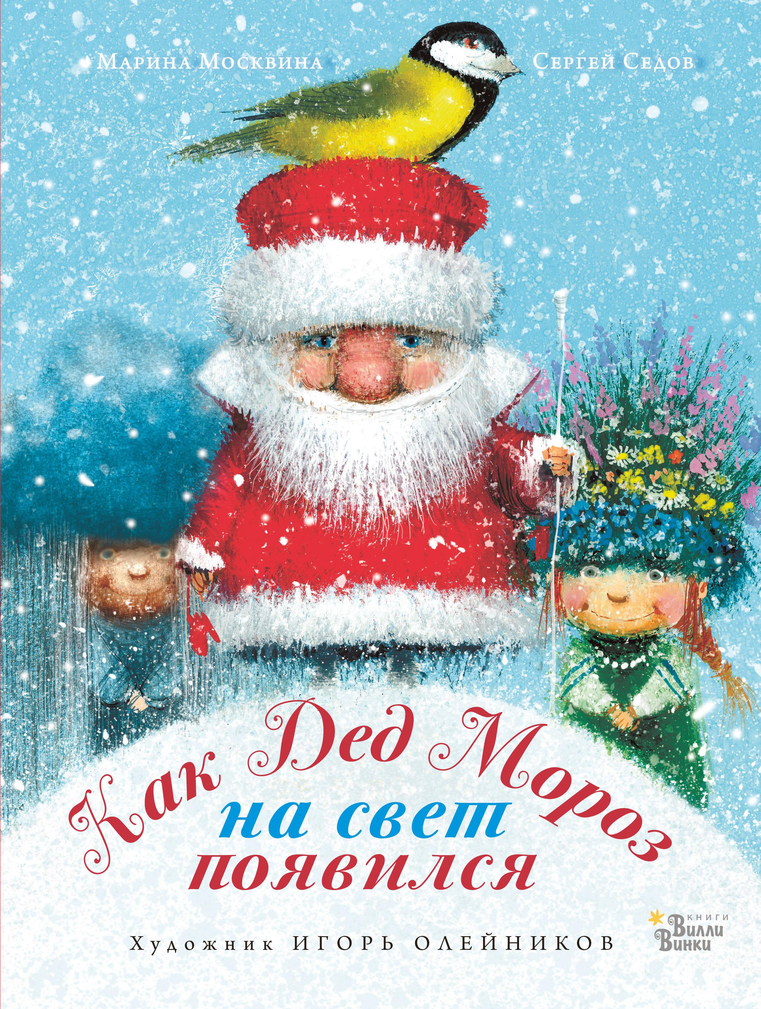 Kak Ded Moroz na svet pojavilsja