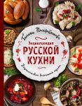 Entsiklopedija russkoj kukhni