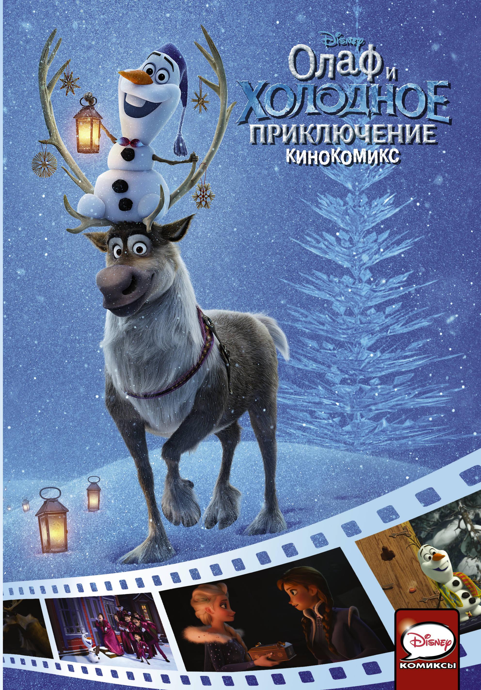 Олаф и холодное приключение. Кинокомикс