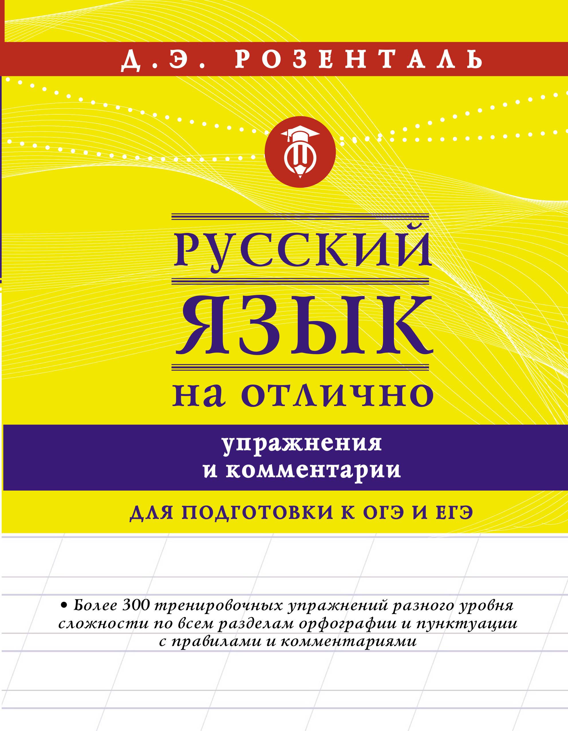Russkij jazyk na otlichno. Uprazhnenija i kommentarii