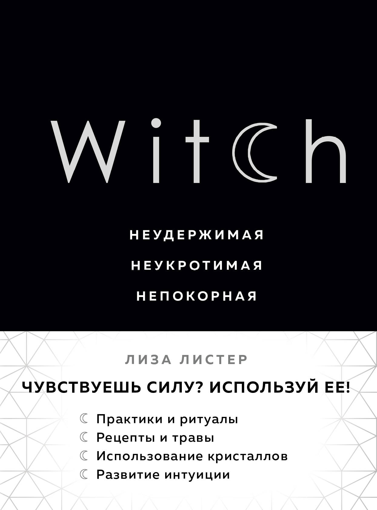 Witch. Neuderzhimaja. Neukrotimaja. Nepokornaja