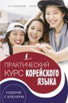Prakticheskij kurs korejskogo jazyka. Izdanie s kljuchami + audioprilozhenie LECTA