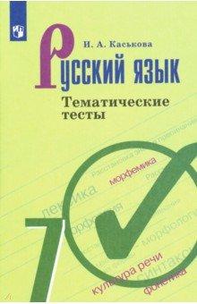 Русский язык. 7 класс. Тематические тесты