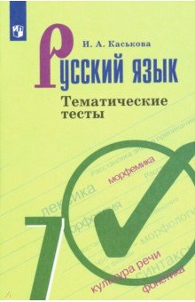 Russkij jazyk. 7 klass.[Tematicheskie testy