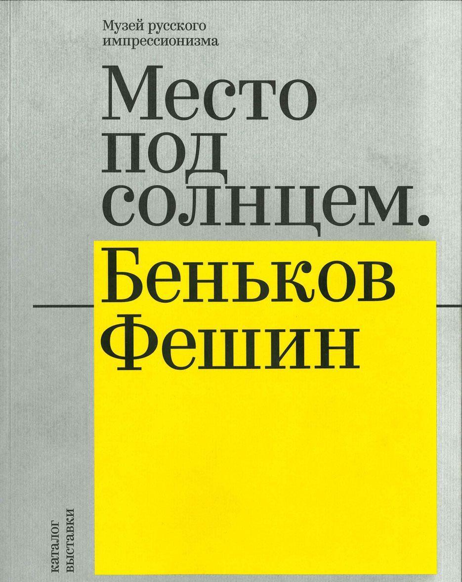 Mesto pod solntsem. Benkov / Feshin. Katalog vystavki