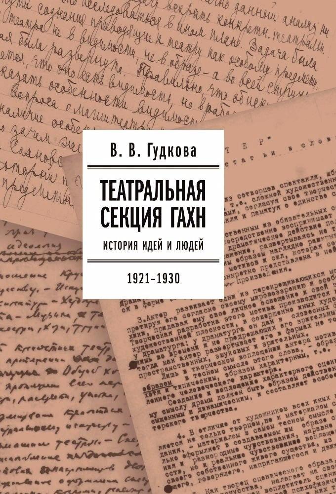 Teatralnaja sektsija GAKHN. Istorija idej i ljudej. 1921–1930