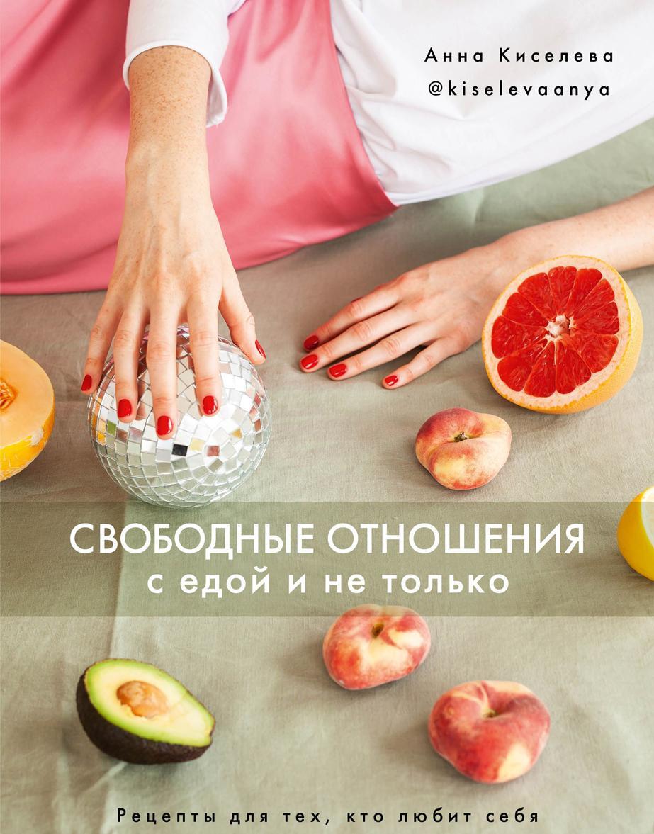 Свободные отношения с едой и не только