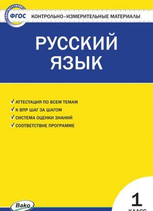 KIM Russkij jazyk 1 kl. Novoe Izdanie FP 2020