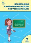 Проверочные и контрольные работы по русскому языку. 2 класс