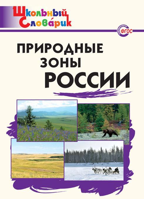 Prirodnye zony Rossii
