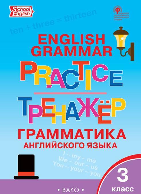 Anglijskij jazyk. Grammaticheskij trenazhjor. 3 klass