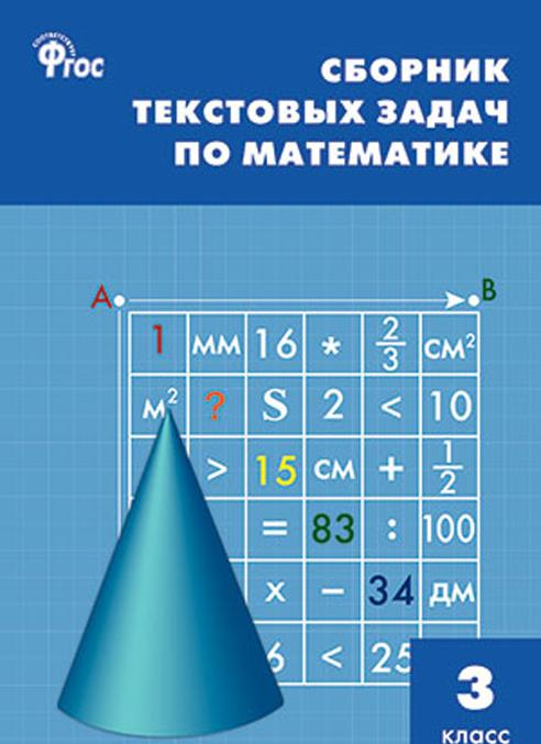 Matematika. 3 klass. Sbornik tekstovykh zadach