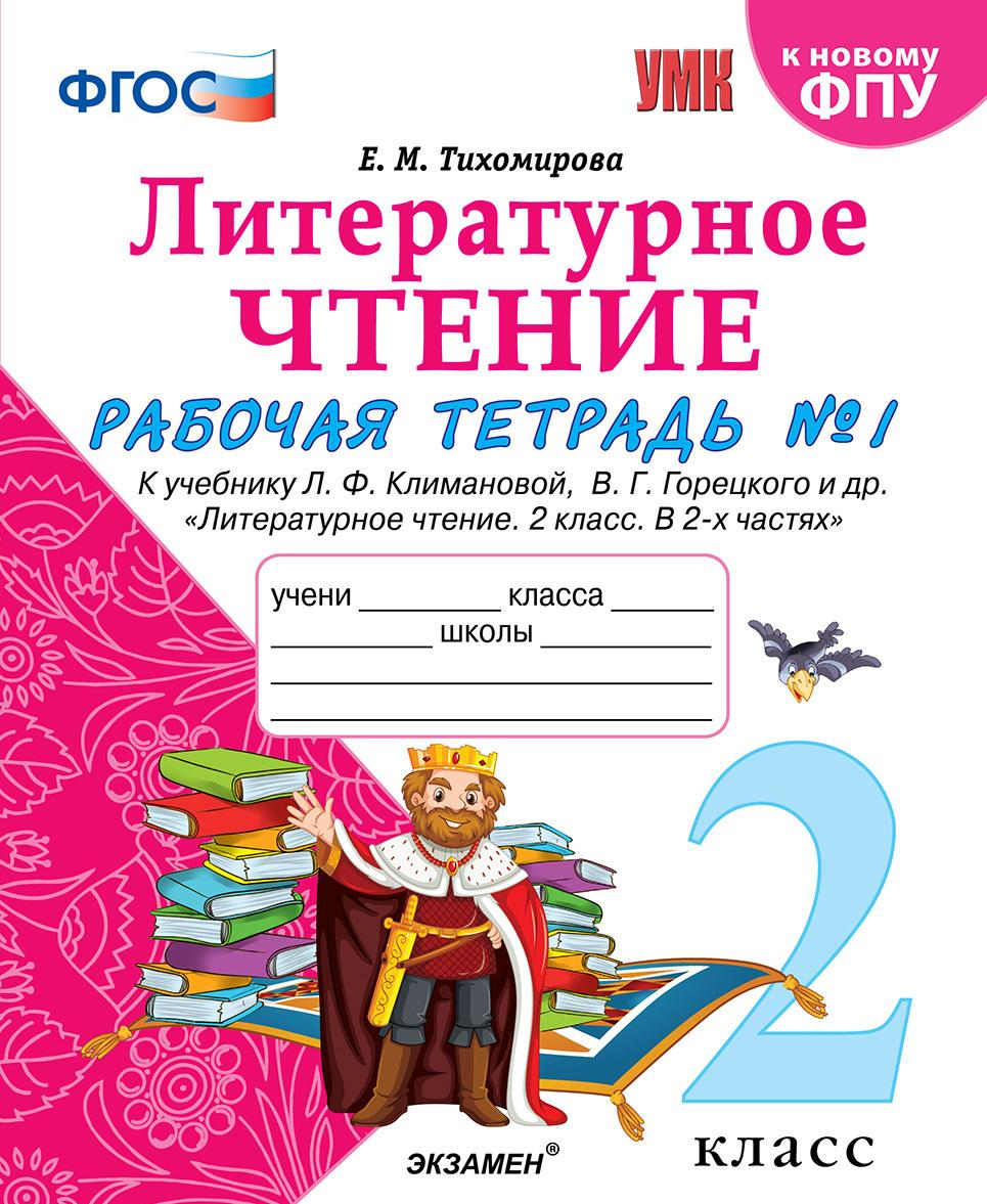 Literaturnoe chtenie. 2 klass. Rabochaja tetrad №1. K uchebniku L. F. Klimanovoj, V. G. Goretskogo i dr.