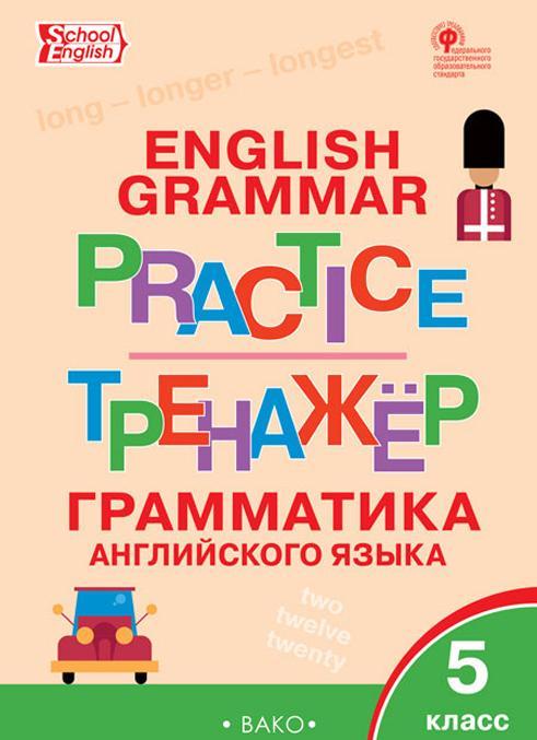 Anglijskij jazyk. 5 klass. Grammaticheskij trenazhjor