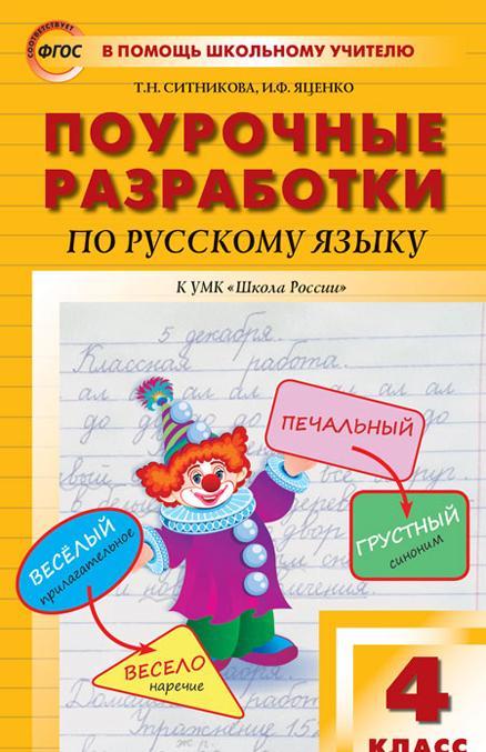 PSHU 4 kl. Russkij jazyk k UMK Kanakinoj (Shkola Rossii). FGOS