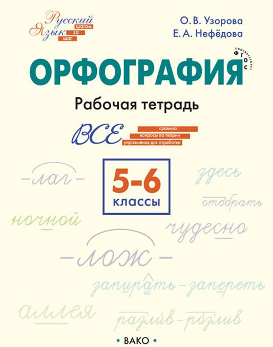 Orfografija. 5–6klassy. Rabochaja tetrad