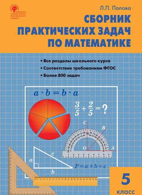 Matematika. 5 klass. Sbornik prakticheskikh zadach