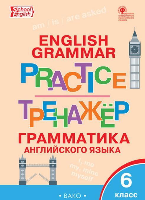 Anglijskij jazyk. Grammaticheskij trenazhjor. 6 klass