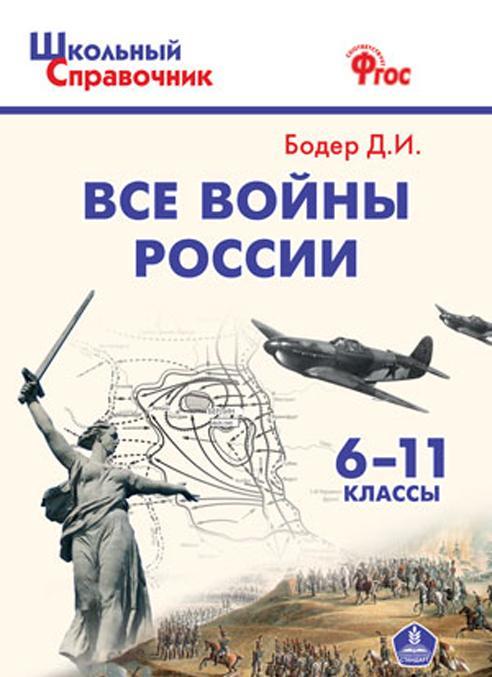 Vse vojny Rossii. 6-11 klass