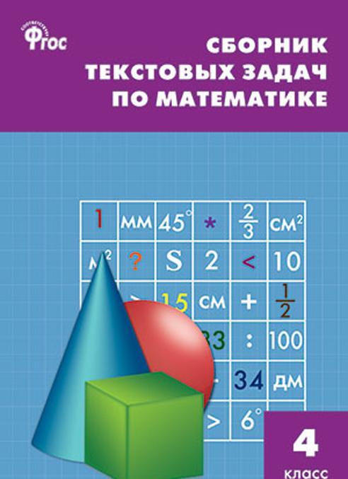 Matematika. 4 klass. Sbornik tekstovykh zadach