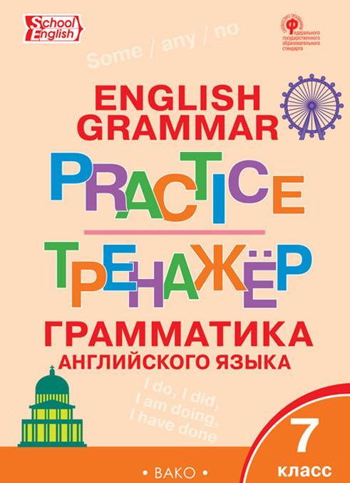 Anglijskij jazyk. 7 klass. Grammaticheskij trenazhjor